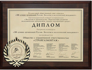 100 best companies of Russia. Ecology and ecological management.